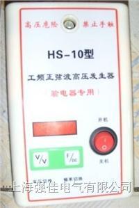 验电器工频正弦波高压发生器 HS