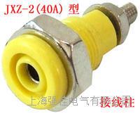 JXZ-2(40A)型接线柱  JXZ-2(40A)