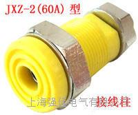 JXZ-2(60A)型接线柱  JXZ-2(60A)