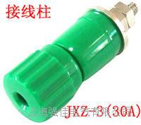 JXZ-3(30A)接线柱  JXZ-3(30A)
