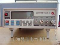 PC68数字高阻计数字式高电阻测量仪  PC68
