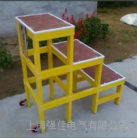 110kv1米三层绝缘高低凳 玻璃钢高压凳子 玻璃钢绝缘梯 电工梯子