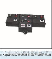 防爆防腐電磁配電箱 BXQ8050