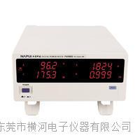 东莞纳普PM9800(基础型)电参数测试仪 PM9800