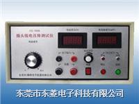 插头线电压降测试仪 DL-7808
