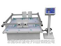 模拟运输台丨振动台丨振动试验机丨模拟运输振动机