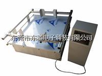 振动台 模拟运输振动台 振动台测试 振动测试机 东莞模拟运输振动试验机 振动试验机厂家 汽车模拟运输振动试验机厂家 DL-10