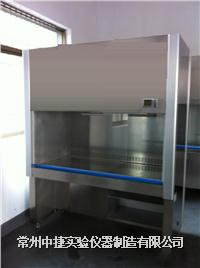 BHC-1300IIA/B3生物洁净安全柜 BHC-1300IIA/B3