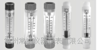 LZB-50(G)系列有机玻璃流量计 PVC PP ABS 铜 不锈钢 LZB-50G