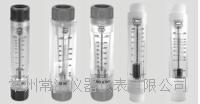 LZB-15(G)系列有机玻璃流量计 PVC PP ABS 铜 不锈钢 LZB-15G