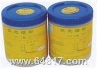 YC-2型荧光磁粉 YC-2