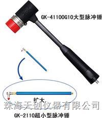 GK-4110G10大型振动脉冲锤 GK-4110G10