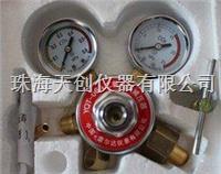 供应可通过校准计量的YQT-06A二氧化碳减压器减压阀批发 YQT-06A
