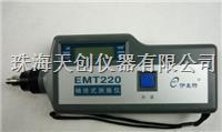 供应功能齐全的EMT220BLC分体式低频型测振测温仪 EMT220BLC