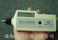 京航HG-2502一体式测振仪 HG-2502