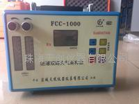 FCC-1000防爆双路大气采样器 FCC-1000