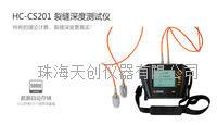 手持式HC-CS201裂缝测深仪