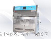 UV耐氣候試驗機(紫外線老化機)/橡膠老化試驗箱 TSA013