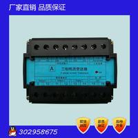 JD194-BS4P型三相有功功率变送器/电量变送器 JD194-BS4P