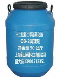 十二烷基二甲基氧化胺 OB-2