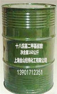 十八烷基二甲基叔胺[18DMA] 97型