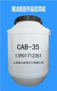 CAB-35椰油酰胺丙基甜菜堿 30%