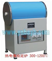 熱電偶檢定爐