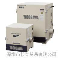 日本YODOGAWA淀川集塵機DET3700 DET3700