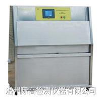YT1201型紫外老化试验箱 YT1201型