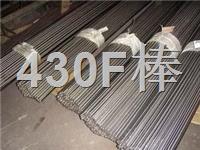 戴南430F易切削不锈铁棒 常规