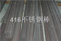 易切削416不锈钢棒现货供应 常规