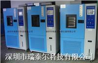 深圳高低温交变试验箱|高低温恒温试验机