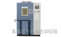 快速高低温试验箱_冷热冲击试验机