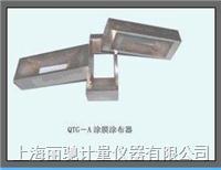 QTG-A涂膜涂布器(框式)