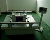 模拟运输振动台 BY-ML120