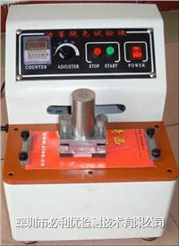 油墨脱色试验仪 BY-MT100