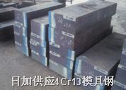 4Cr13 板材/棒材