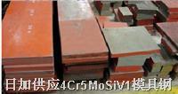4Cr5MoSiV1国产模具钢