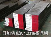 德国W1.2316预加硬透明防酸模具钢