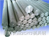2Cr13国产不锈模具钢