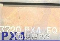 日本PX4--通用塑胶模具钢 PX4