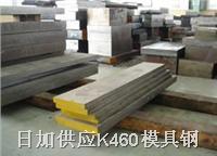 K460--不变形耐磨油钢