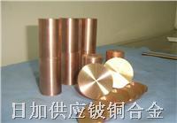 铍铜合金 C17200