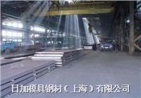 Cr4W2MoV新型中合金钢 Cr4W2MoV
