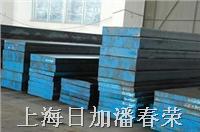 模具钢12种运用举例/出售模具钢 模具钢