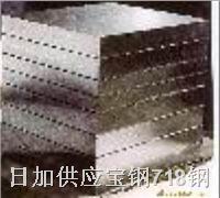 国产718塑胶模具钢 718
