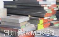 MEK4塑胶模具钢 MEK4