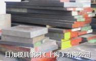 X13T6W塑胶模具钢 X13T6W