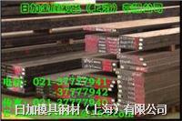 日本QR090高温热作钢 QR090