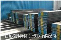 日加GPM50模具钢材料 GPM50